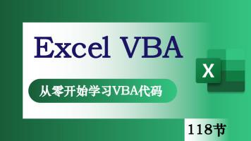 Excel2013VBA零基础入门系列教程