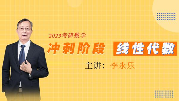 李永乐|23考研数学冲刺阶段线性代数
