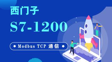 西门子PLC-S71200_ModBus TCP通信