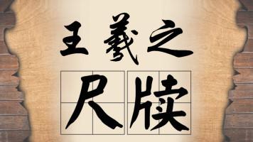 毛笔行草书,王羲之尺牍30帖