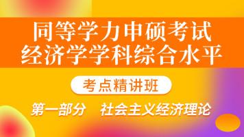 同等学力申硕《经济学综合水平考试》考点精讲 ②西方经济学