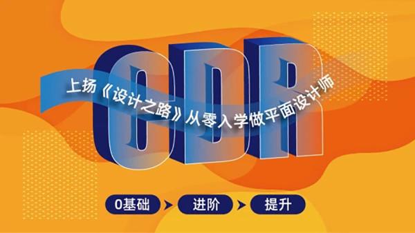 CDR软件基础班--零基础到进阶