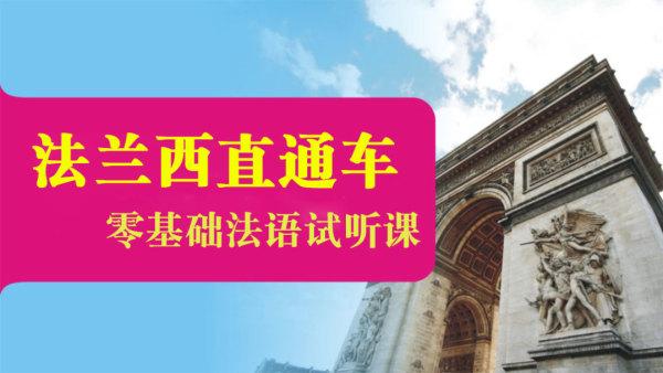 【欧亚外语】法兰西直通车-零基础法语试听课