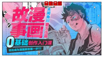 全勤全返训练营【天闻角川】零基础入门日本漫画创作手绘板绘剧本