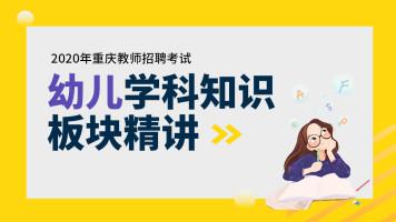 2020重庆教师公招幼儿学科专业知识模块精讲