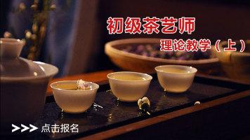 茶艺(师)理论培训课程—初级茶艺师教学视频(上)三集