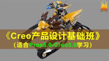 《Creo产品设计基础班》(适合Proe5.0-Creo5.0学习)【天森教育】