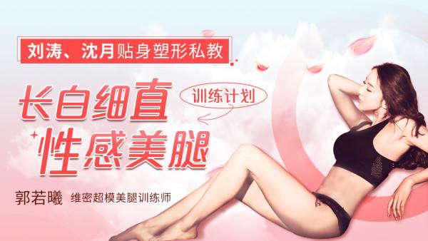 刘涛、沈月塑形私教:每天15分钟,教你轻松打造长白细直性感美腿