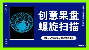 Creo/Proe视频教程-果盘-螺旋扫描