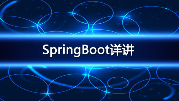 SpringBoot详讲【mybatis/mysql/jsp/springmvc/springcloud】