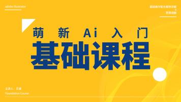 萌新Ai入门基础课程illustrator软件教学
