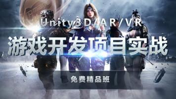 Unity3D/AR/VR游戏开发基础到精通项目教学