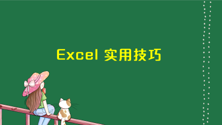Excel实用技能及常用公式