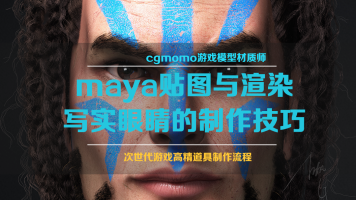 【巧课力】Maya写实眼睛的制作与渲染