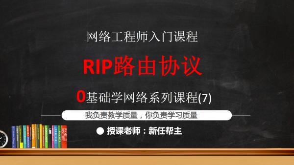 网络工程师入门CCNA 0基础学网系列7:RIP路由协议