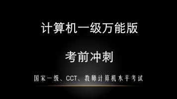 计算机一级万能版(国家一级,教师计算机水平考试)戴耳机学习