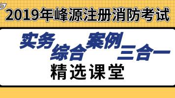 峰源注册消防实务/综合/案例精选课程