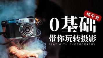 摄影特训营-3节课-5.20开课 WW