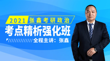 2021张鑫考研政治强化班—马原部分