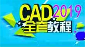 CAD2019视频教程