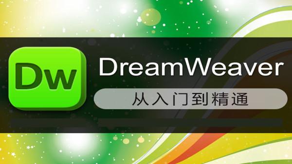 DreamWeaver(DWCS5)从入门到精通课程
