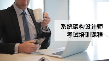 系统架构设计师考试培训课程