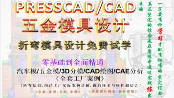 CAD折弯模具设计免费试学/汽车模/五金模/2D分模/PRESSCAD绘图