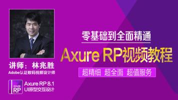 Axure视频教程:AxureRP8零基础到全面精通(自学视频,更新中)