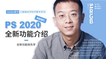 最新ps2020/2020PS教程/ photoshop2020CC 新功能介绍