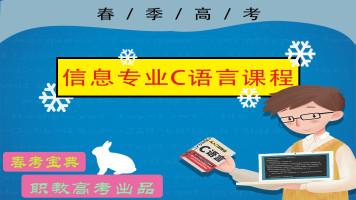 山东春季高考信息专业C语言课程