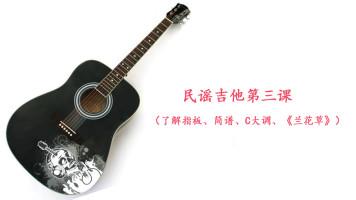 民谣吉他第三课(了解指板、简谱、C大调、《兰花草》)