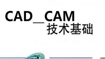 CAD_CAM技术基础(22)_李建广