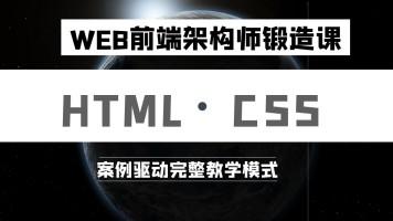 【青展严选课堂】HTML/CSS入门项目课程