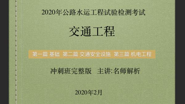 2020年公路试验检测职业资格考试《交通工程》冲刺班精讲完整版