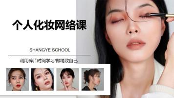 个人生活化妆课
