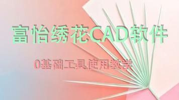 富怡绣花CAD工具使用教程