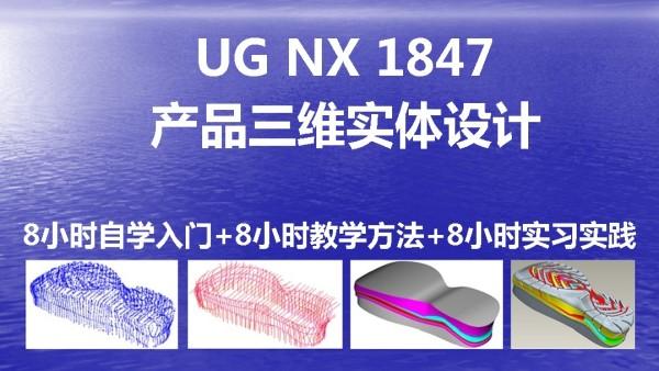 八小时教学UG NX1847产品三维实体设计方法