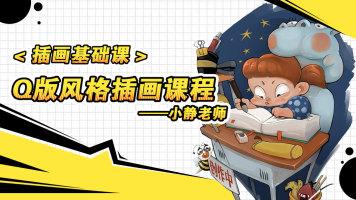 Q版风格插画课程【画肆学院】