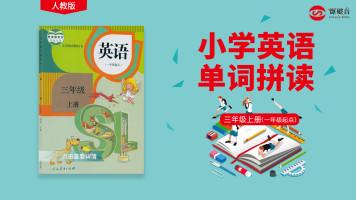 三年级上册单词拼读【人教版(一年级起点)】