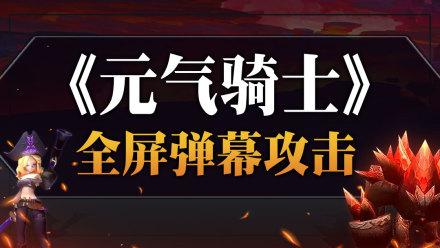 《元气骑士》全屏弹幕攻击 —集训营