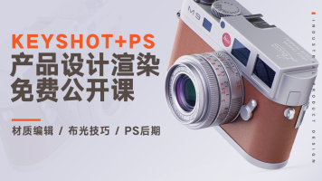 工业产品设计keyshot渲染+Photoshop后期班