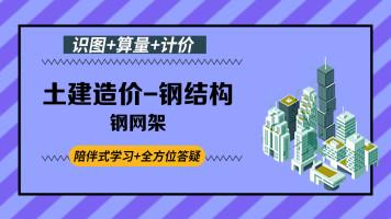 钢网架-土建工程造价案例实操【启程学院】