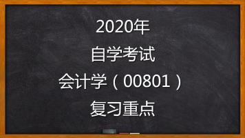 2020年自学考试会计学(00801)自考复习重点