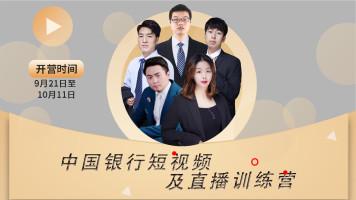 中国银行 短视频及直播电商实战培训班