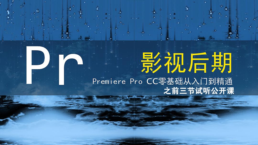 Premiere CC零基础从入门到精通教程 公开试听课
