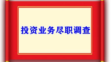A0093投资业务尽职调查+金融+董事会秘书
