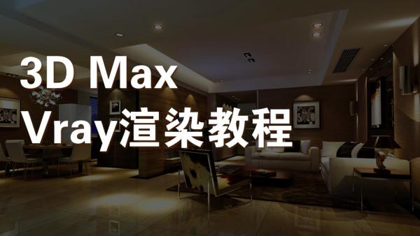 3D Max-Vray渲染教程 Vray室内设计教程 2020最新【火星人学院】