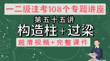 55构造柱+过梁 【朗筑注册结构工程师考试规范专题班】