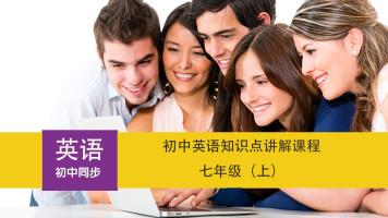 人教版初中英语七年级上册知识点讲解课程