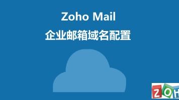Zoho Mail企业邮箱域名配置